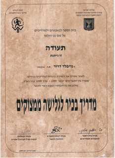 תעודת מדריך בכיר דרור נויפלד
